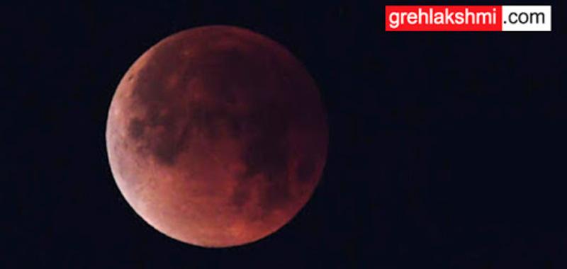 साल का पहला चंद्रग्रहण है दूसरों से अलग, जानिए कैसे