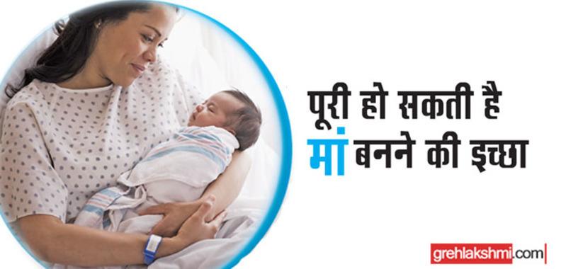 आईवीएफ तकनीक से पाएं मां बनने का सुख