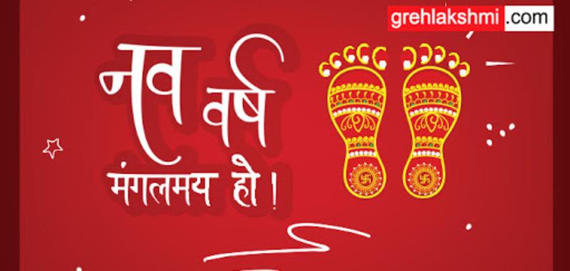 चैत्र नवरात्रि के साथ प्रारम्भ होता है हिंदू नव वर्ष, जानें क्या है इसका महत्त्व