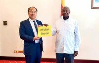 Uganda-China solidarity: 'Wuhan, hang in there!'