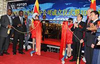 Chinese car maker enters Uganda market