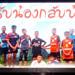 Coach Ek the unlikely stateless hero of Thai cave drama