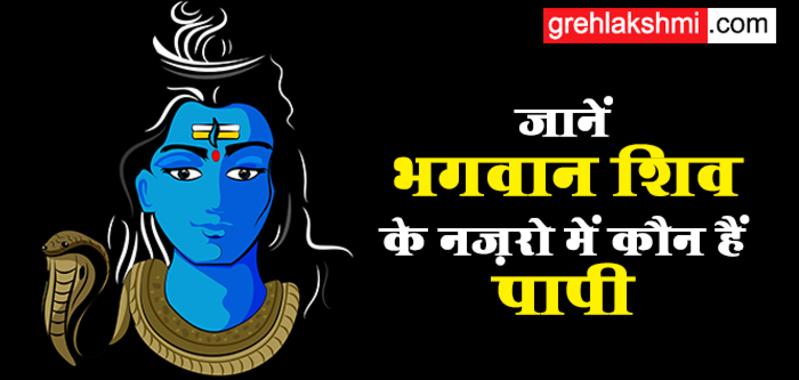 आखिर कौन लोग हैं भगवान शिव के नज़रो में पापी