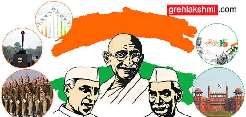 जानें  गणतंत्र दिवस और स्वतंत्रता दिवस के बीच का अंतर