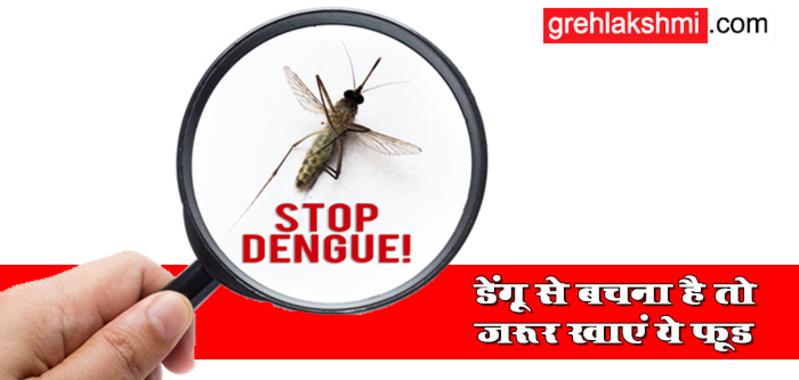 Dengue Fever: डेंगू से बचना है तो जरूर खाएं ये फूड